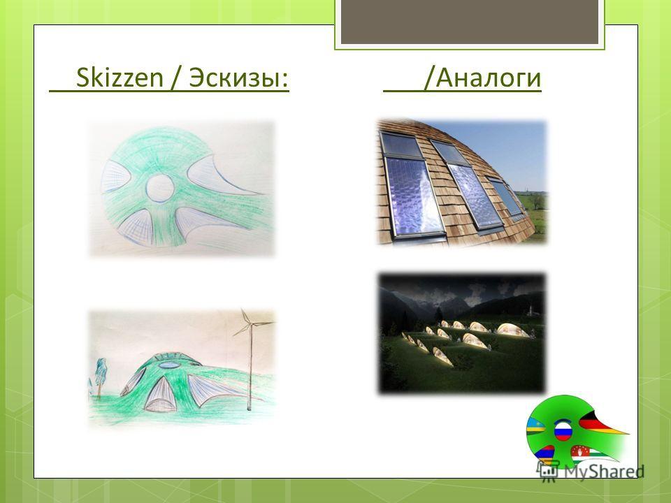 Skizzen / Эскизы: /Аналоги
