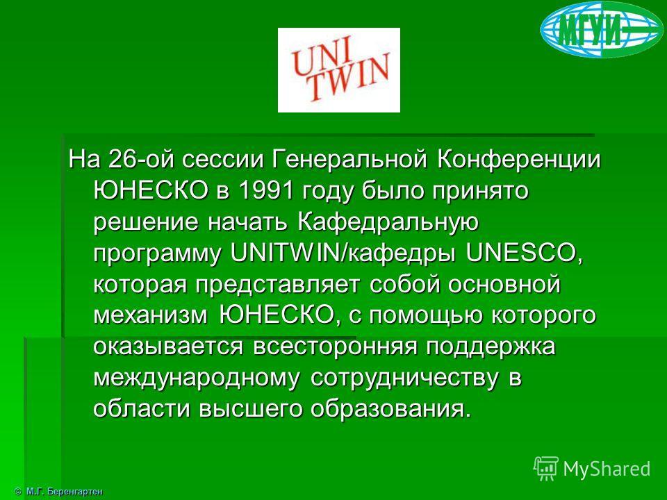 На 26-ой сессии Генеральной Конференции ЮНЕСКО в 1991 году было принято решение начать Кафедральную программу UNITWIN/кафедры UNESCO, которая представляет собой основной механизм ЮНЕСКО, с помощью которого оказывается всесторонняя поддержка междунаро