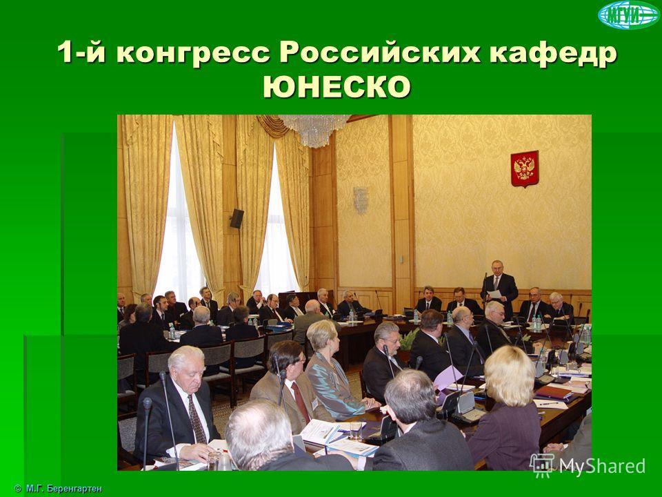 1-й конгресс Российских кафедр ЮНЕСКО © М.Г. Беренгартен
