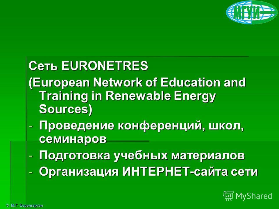 Сеть EURONETRES (European Network of Education and Training in Renewable Energy Sources) -Проведение конференций, школ, семинаров -Подготовка учебных материалов -Организация ИНТЕРНЕТ-сайта сети © М.Г. Беренгартен