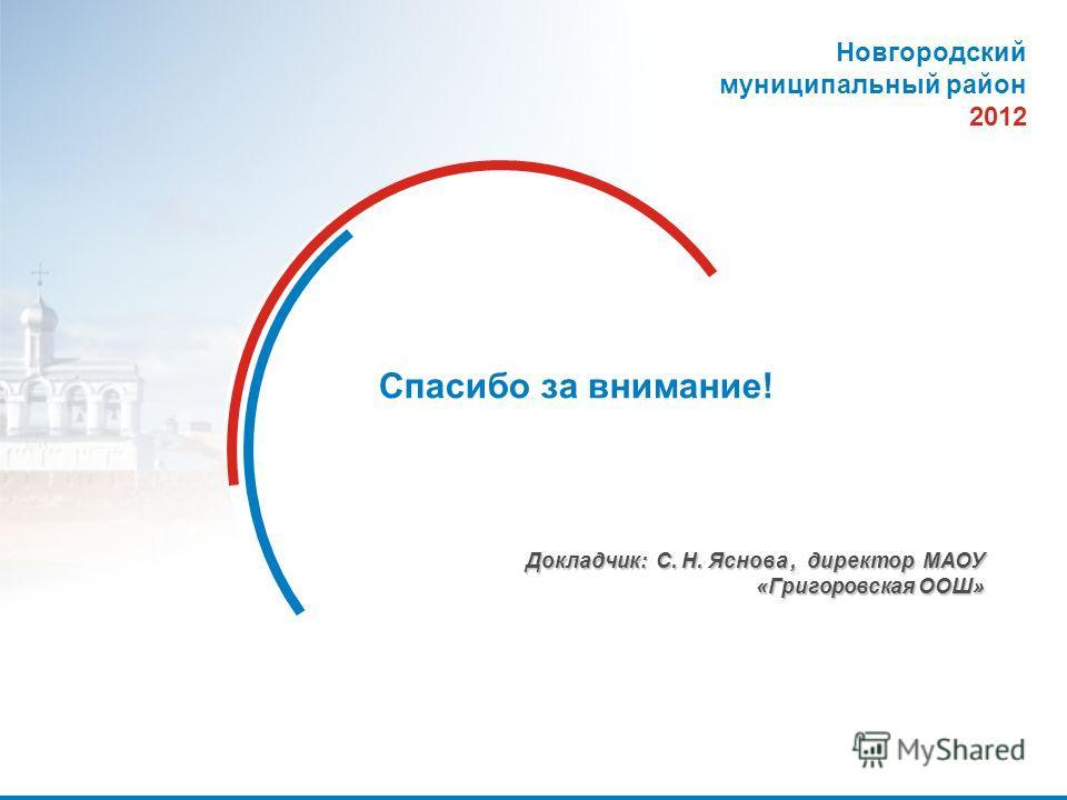 14 Спасибо за внимание! Докладчик: С. Н. Яснова, директор МАОУ «Григоровская ООШ» Новгородский муниципальный район 2012