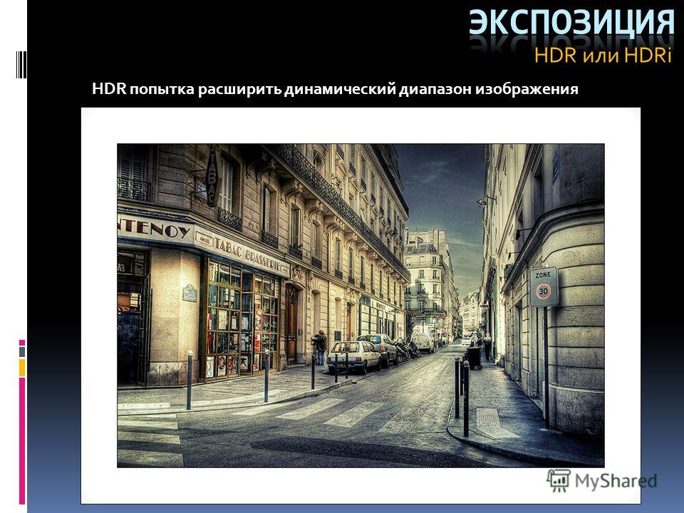 HDR попытка расширить динамический диапазон изображения HDR или HDRi