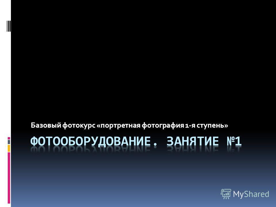 Базовый фотокурс «портретная фотография 1-я ступень»