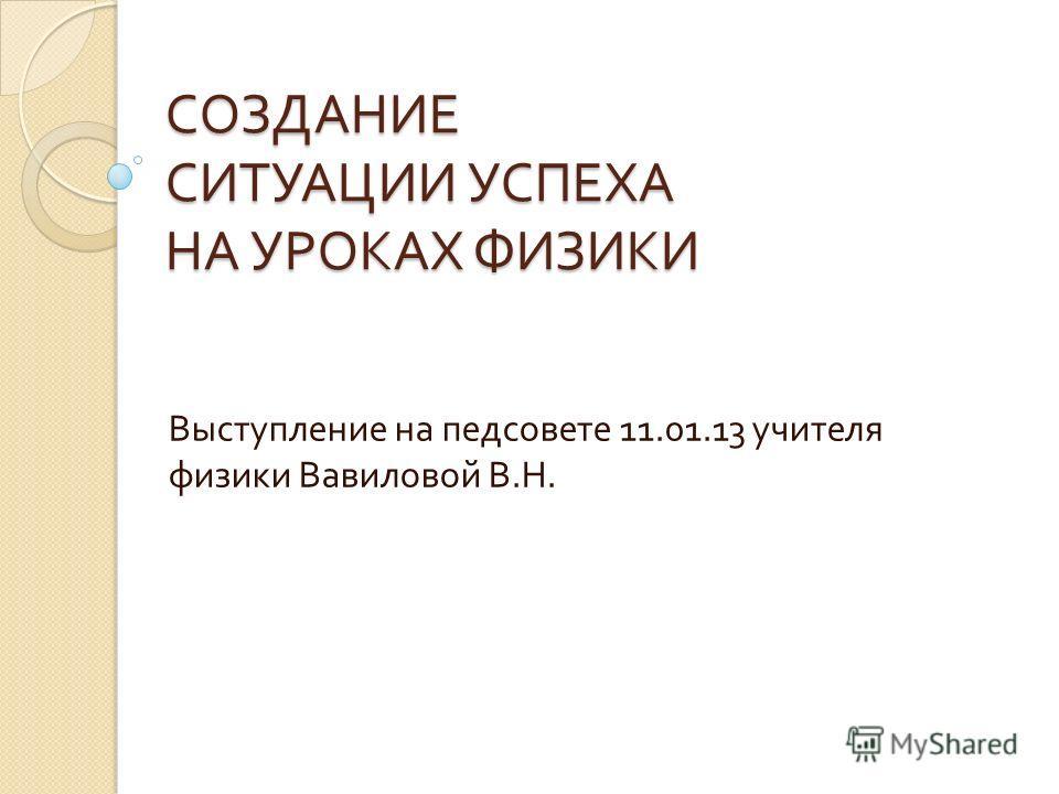 Доклад педагога организатора на педсовете 489