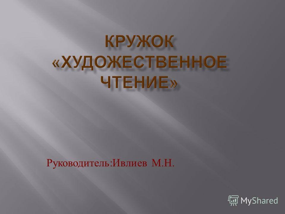 Руководитель : Ивлиев М. Н.