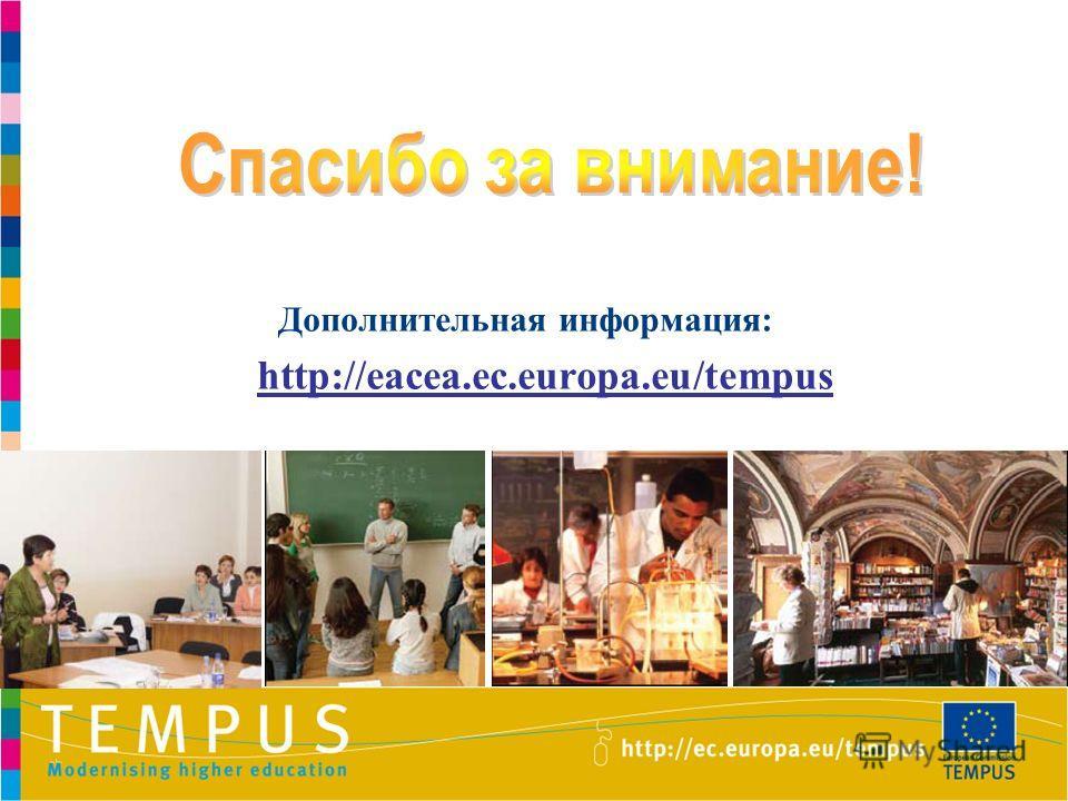 Дополнительная информация: http://eacea.ec.europa.eu/tempus