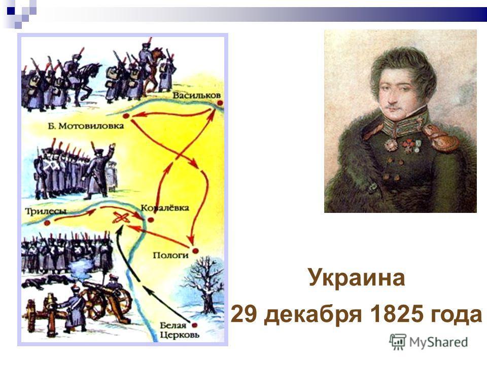 Украина 29 декабря 1825 года