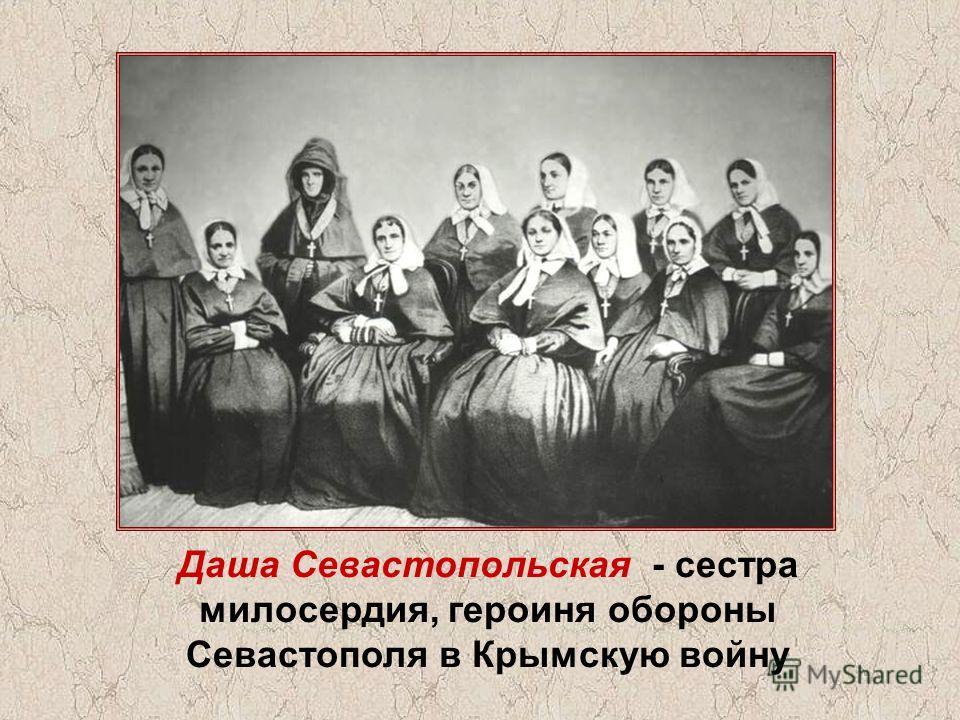 Даша Севастопольская - сестра милосердия, героиня обороны Севастополя в Крымскую войну