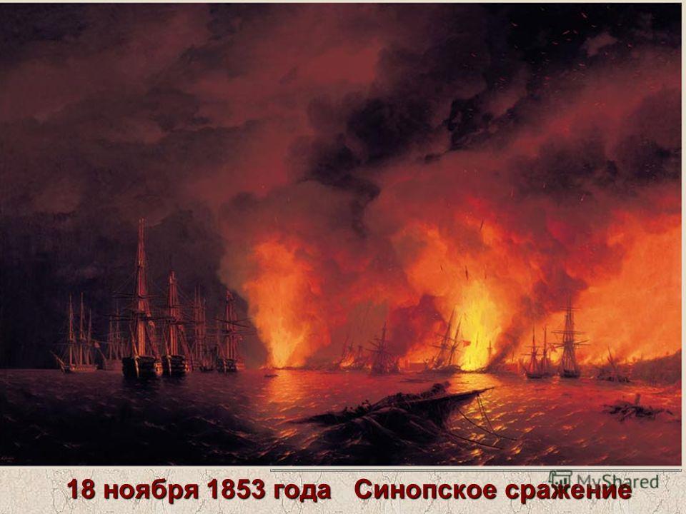 18 ноября 1853 года Синопское сражение