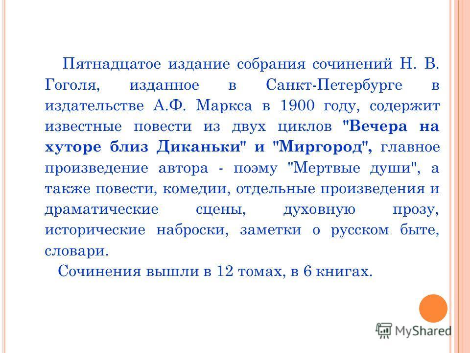 Пятнадцатое издание собрания сочинений Н. В. Гоголя, изданное в Санкт-Петербурге в издательстве А.Ф. Маркса в 1900 году, содержит известные повести из двух циклов