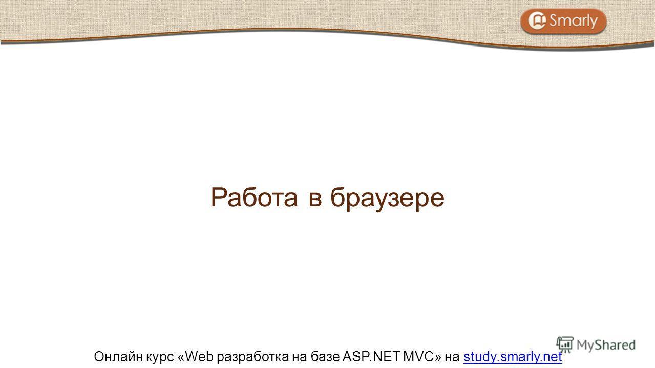 Онлайн курс «Web разработка на базе ASP.NET MVC» на study.smarly.netstudy.smarly.net Работа в браузере