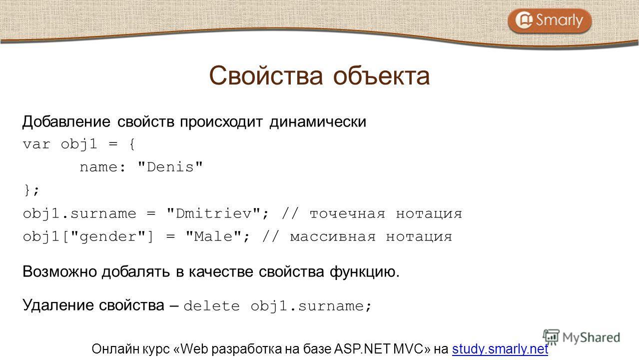 Онлайн курс «Web разработка на базе ASP.NET MVC» на study.smarly.netstudy.smarly.net Добавление свойств происходит динамически var obj1 = { name: