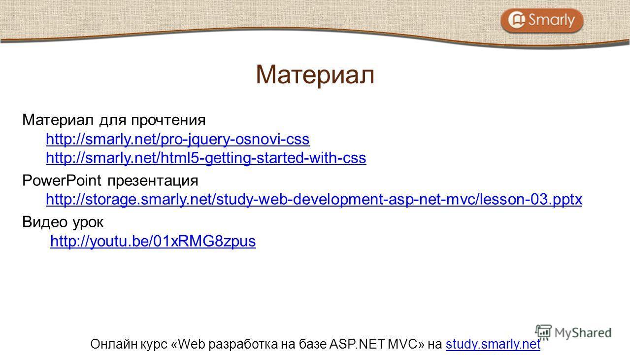 Онлайн курс «Web разработка на базе ASP.NET MVC» на study.smarly.netstudy.smarly.net Материал для прочтения http://smarly.net/pro-jquery-osnovi-css http://smarly.net/html5-getting-started-with-css http://smarly.net/pro-jquery-osnovi-css http://smarly