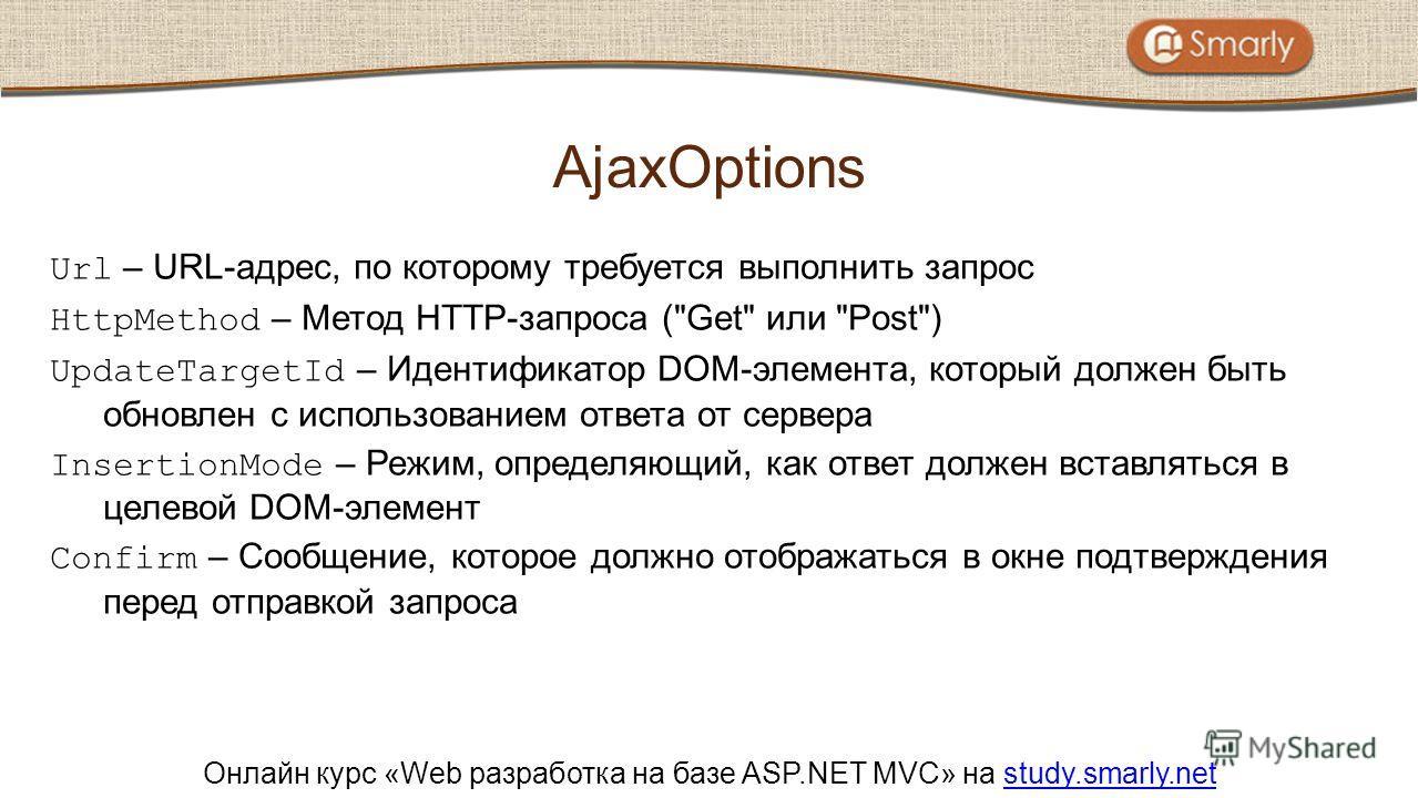 Онлайн курс «Web разработка на базе ASP.NET MVC» на study.smarly.netstudy.smarly.net Url – URL-адрес, по которому требуется выполнить запрос HttpMethod – Метод HTTP-запроса (