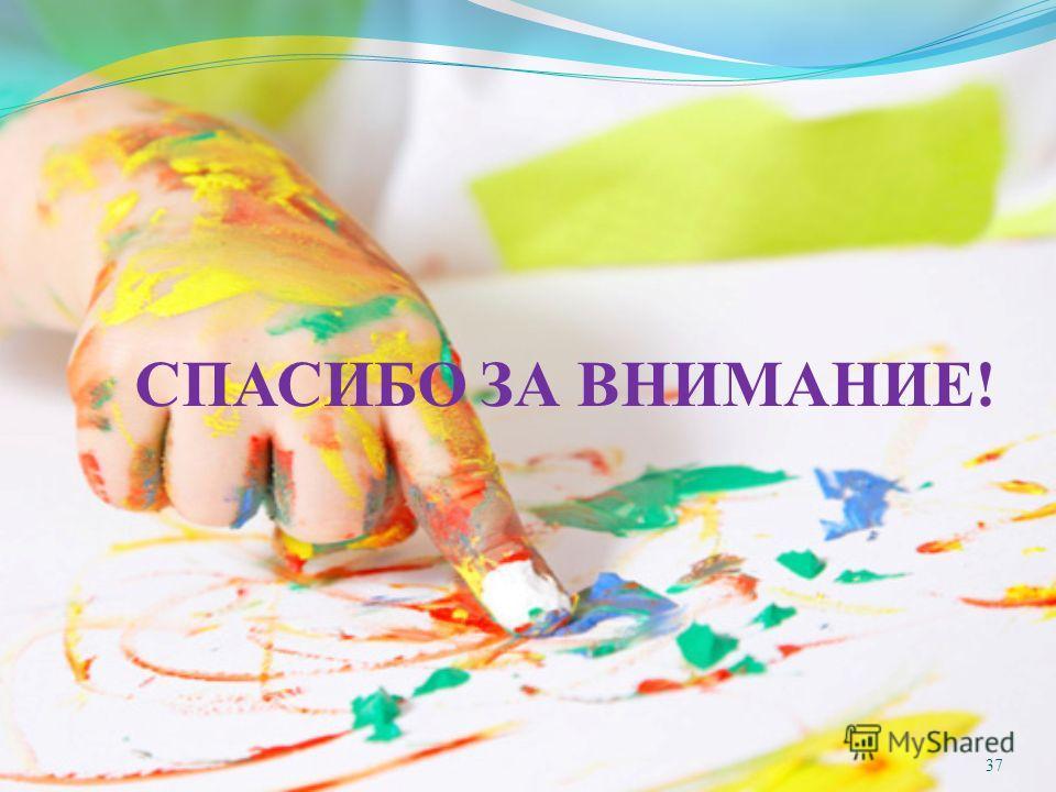 Список используемой литературы 1. http://luntiki.ru/blog/draw/956.html 2. http://festival.1september.ru/articles/556722/ 3. http://tfile.org/books/57128/details/ 4. http://stranamasterov.ru/node/110661 5. http://ds205.a42.ru/roditelskaya-stranichka/s