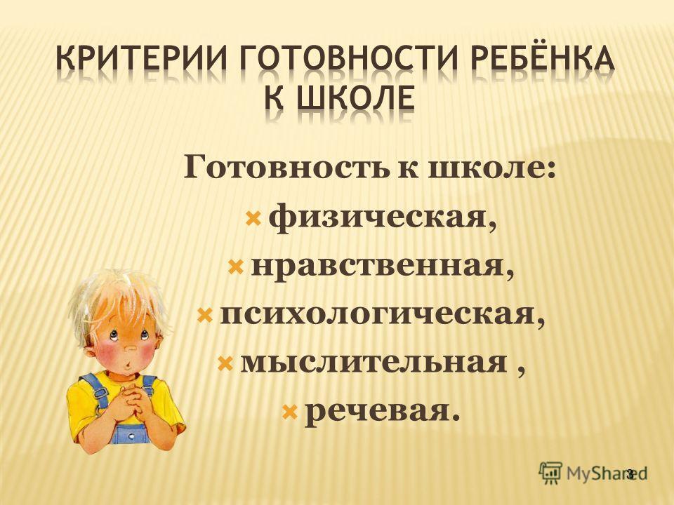 3 Готовность к школе: физическая, нравственная, психологическая, мыслительная, речевая.