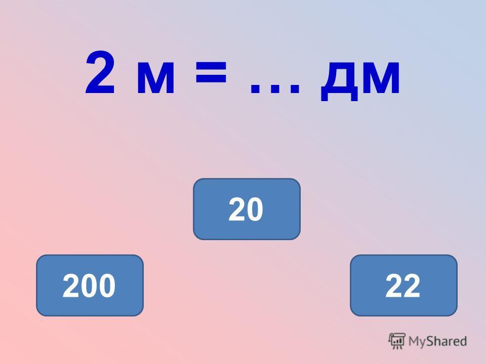 2 м = … дм 20 20022