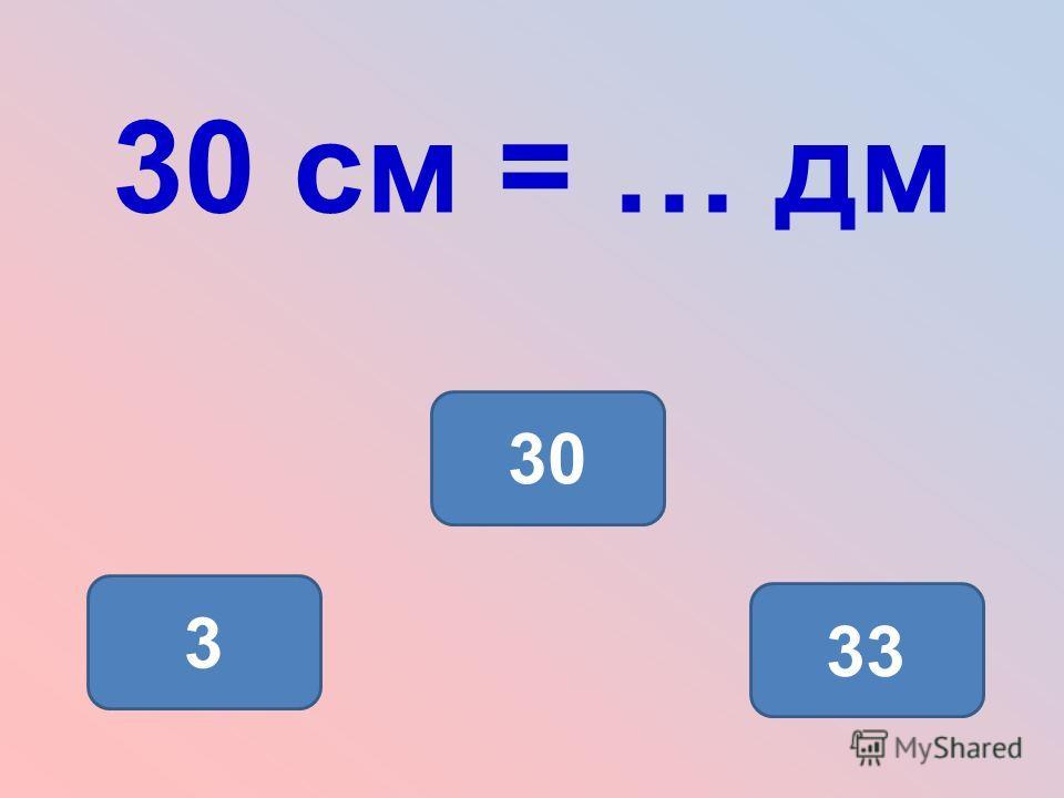 30 см = … дм 3 33 30
