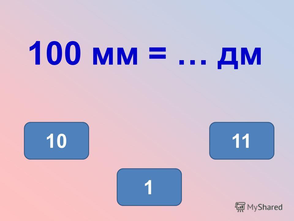 100 мм = … дм 1 1011