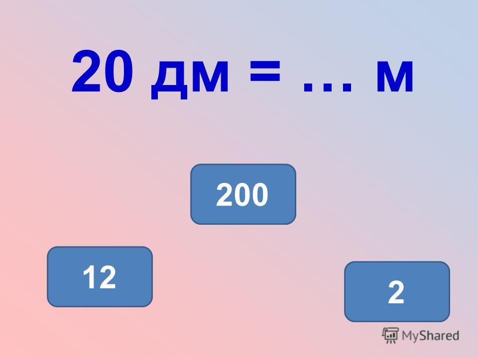 20 дм = … м 2 200 12
