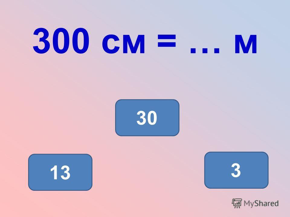 300 см = … м 3 13 30
