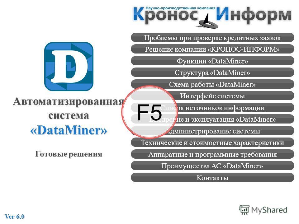 Проблемы при проверке кредитных заявок Решение компании «КРОНОС-ИНФОРМ» Функции «DataMiner» Структура «DataMiner» Схема работы «DataMiner» Интерфейс системы Список источников информации Внедрение и эксплуатация «DataMiner» Администрирование системы Т