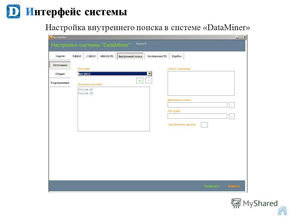 Настройка внутреннего поиска в системе «DataMiner» Интерфейс системы