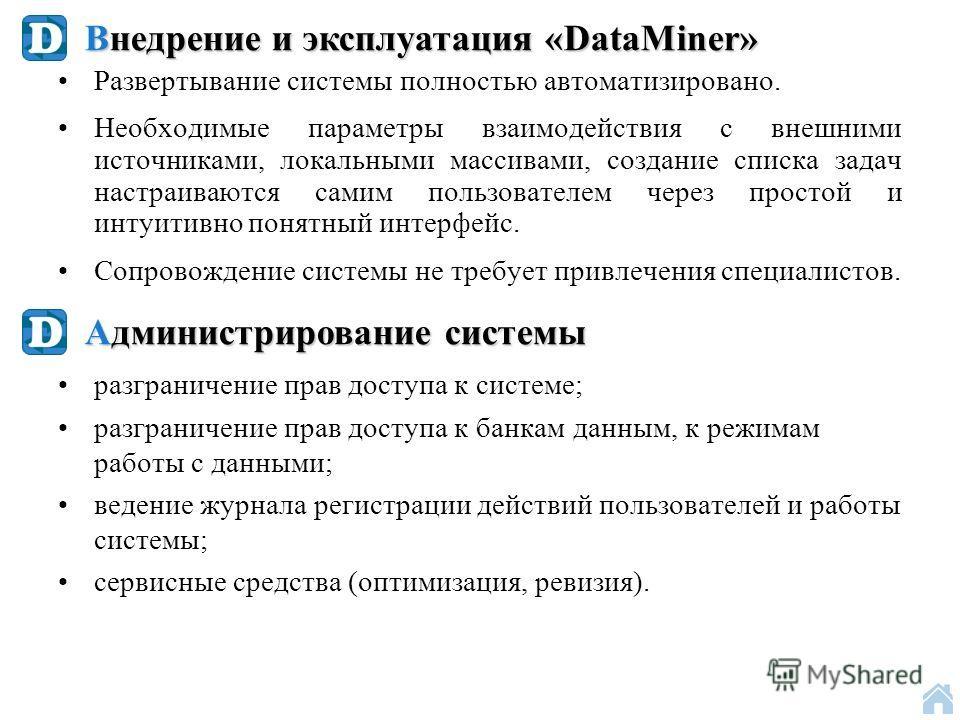 разграничение прав доступа к системе; разграничение прав доступа к банкам данным, к режимам работы с данными; ведение журнала регистрации действий пользователей и работы системы; сервисные средства (оптимизация, ревизия). Администрирование системы Ра