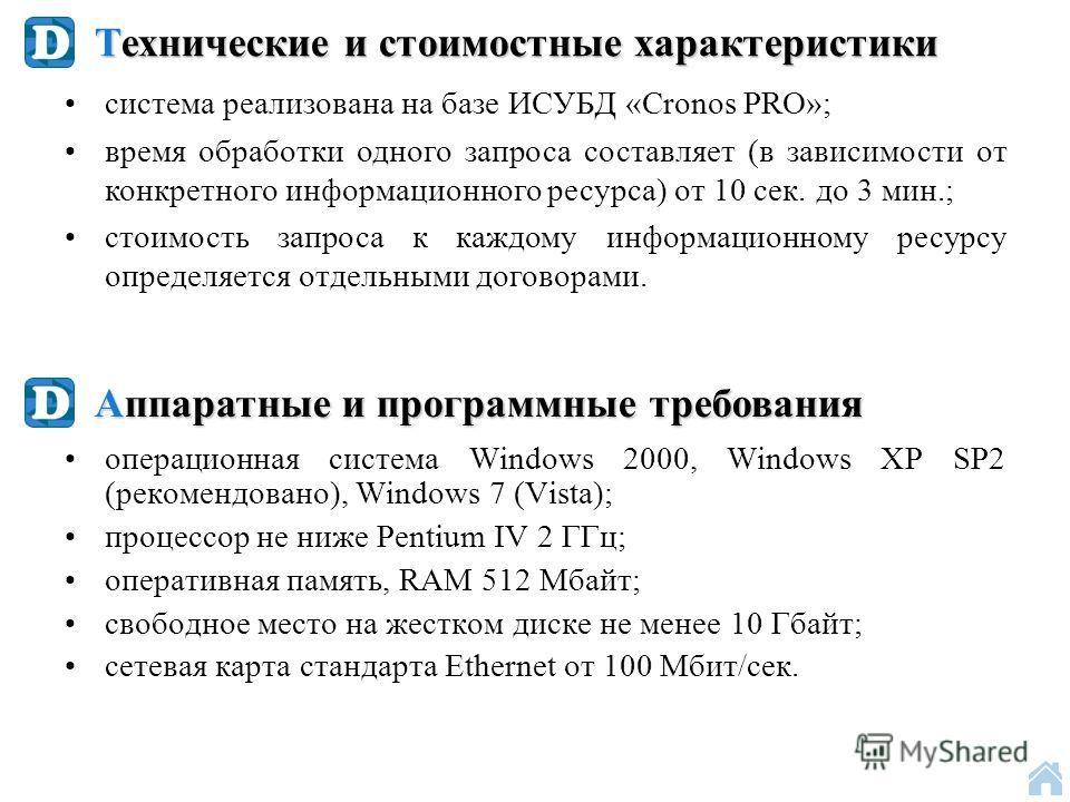 операционная система Windows 2000, Windows ХР SP2 (рекомендовано), Windows 7 (Vista); процессор не ниже Pentium IV 2 ГГц; оперативная память, RAM 512 Mбайт; свободное место на жестком диске не менее 10 Гбайт; сетевая карта стандарта Ethernet от 100 М