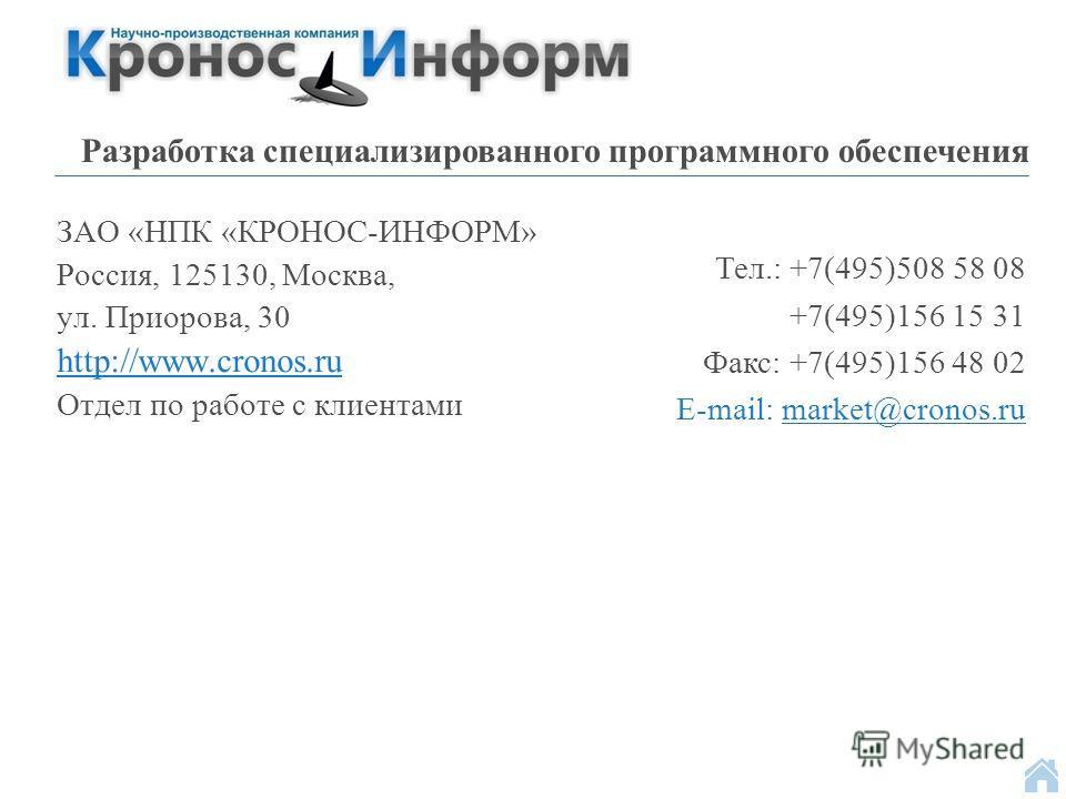 ЗАО «НПК «КРОНОС-ИНФОРМ» Россия, 125130, Москва, ул. Приорова, 30 http://www.cronos.ru Отдел по работе с клиентами Тел.: +7(495)508 58 08 +7(495)156 15 31 Факс: +7(495)156 48 02 E-mail: market@cronos.ru Разработка специализированного программного обе
