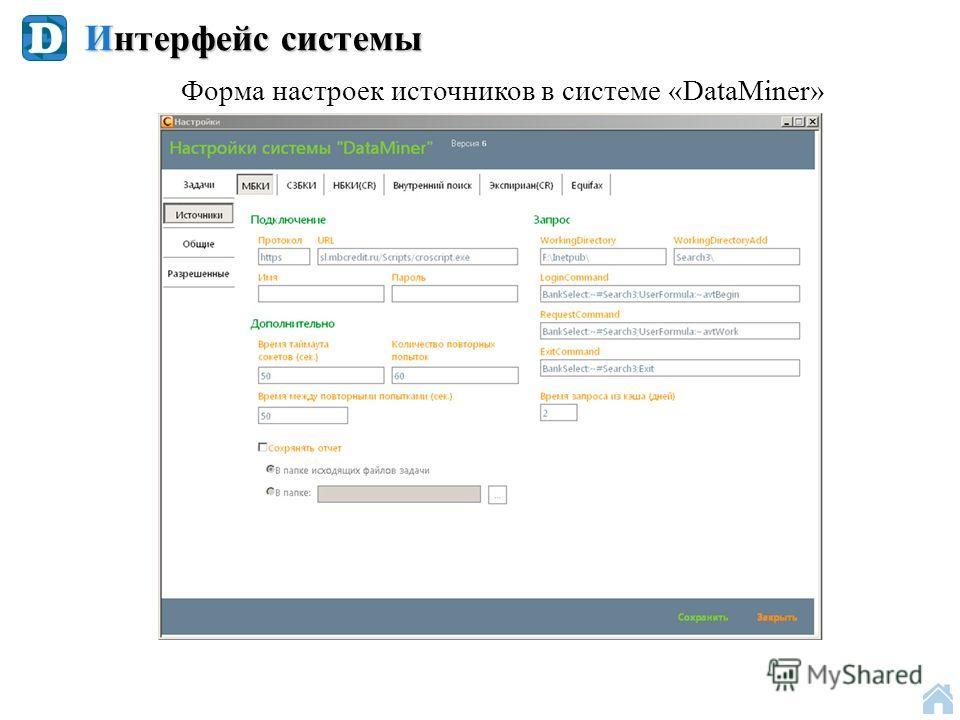 Форма настроек источников в системе «DataMiner» Интерфейс системы