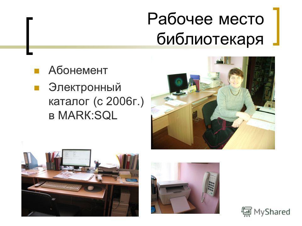 Рабочее место библиотекаря Абонемент Электронный каталог (с 2006г.) в МАRК:SQL