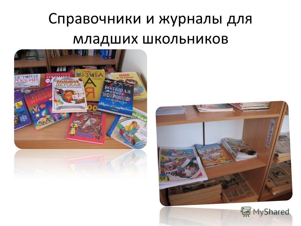 Справочники и журналы для младших школьников