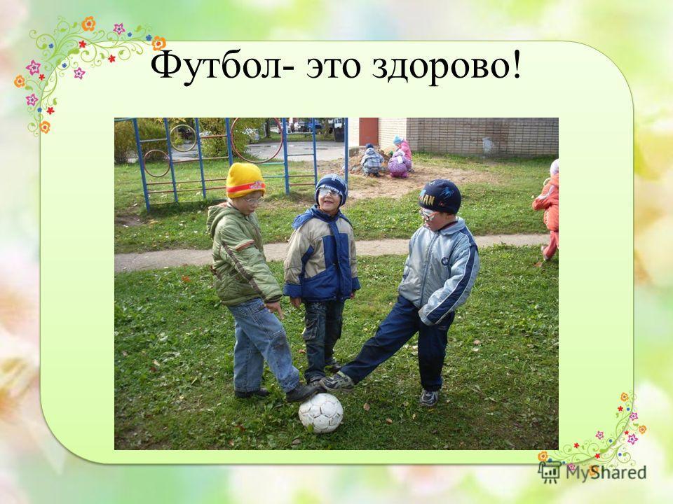 Футбол- это здорово!