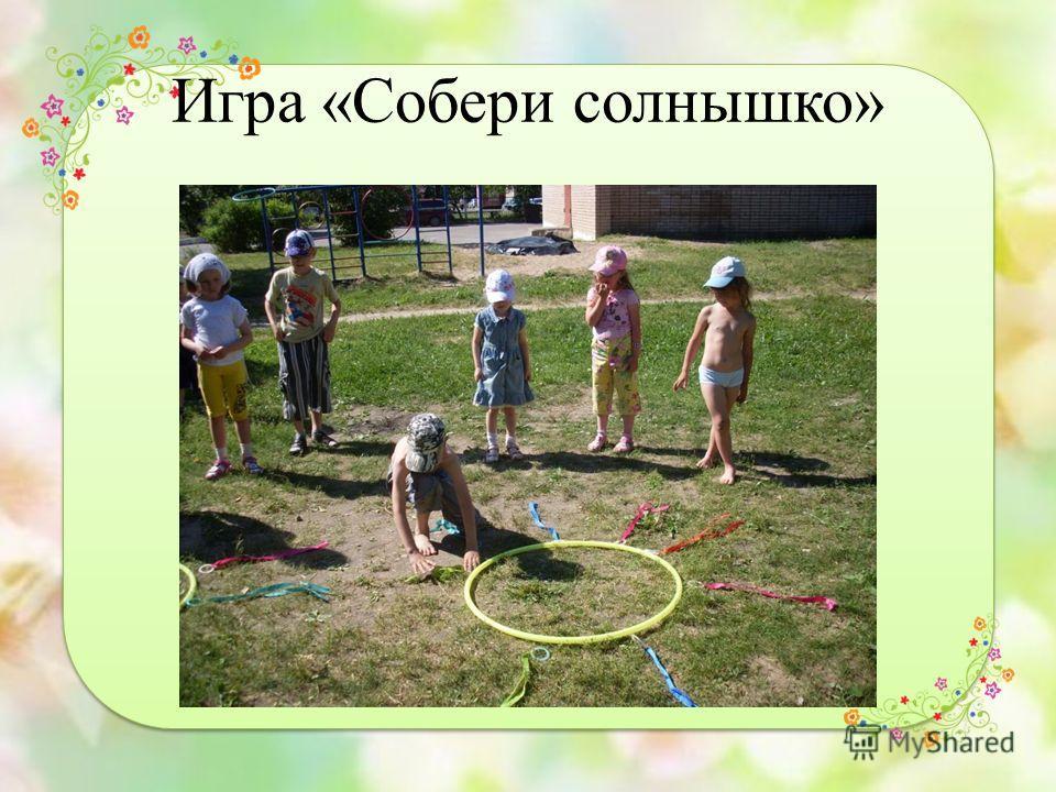 Игра «Собери солнышко»