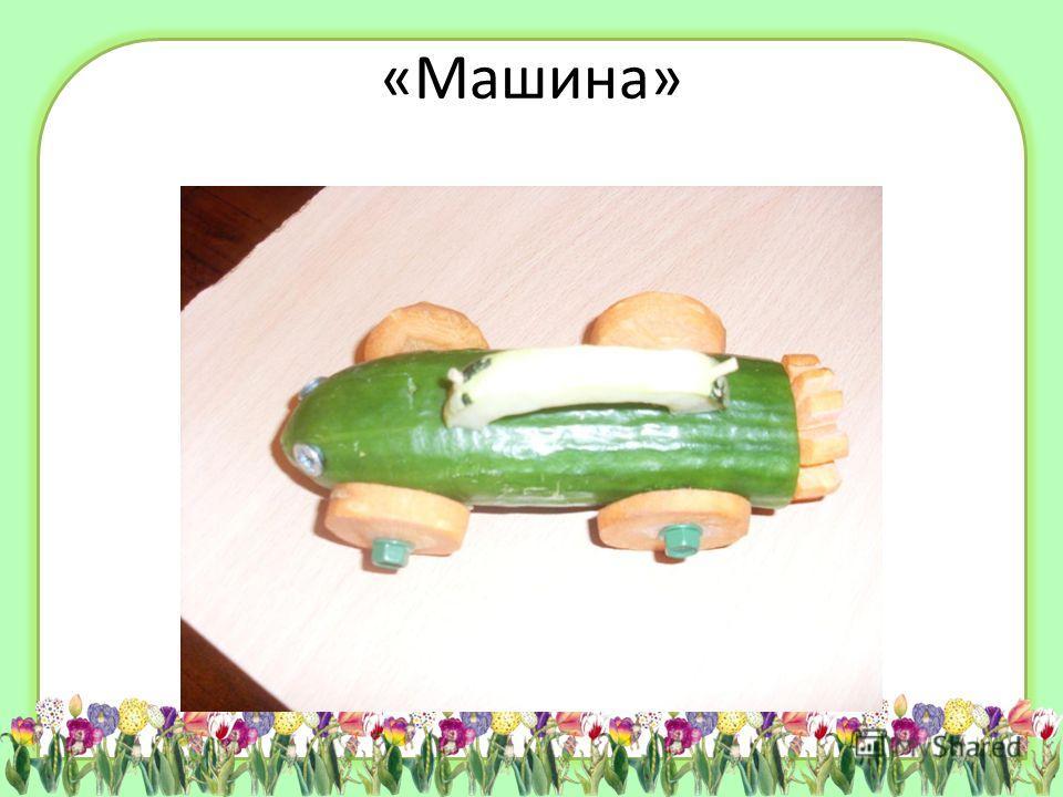 «Машина»