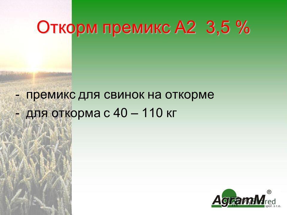 Откорм премикс A2 3,5 % -премикс для свинок на откорме -для откорма с 40 – 110 кг