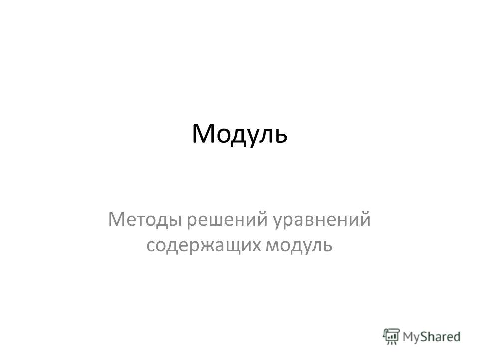 Модуль Методы решений уравнений содержащих модуль