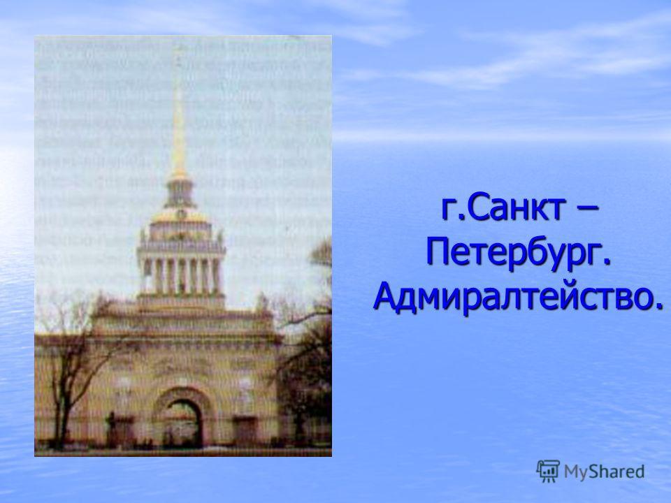 г.Санкт – Петербург. Адмиралтейство.