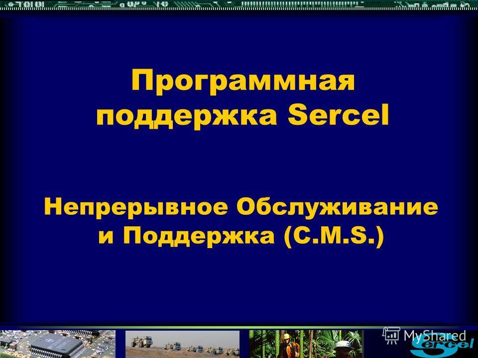 Программная поддержка Sercel Непрерывное Обслуживание и Поддержка (C.M.S.)