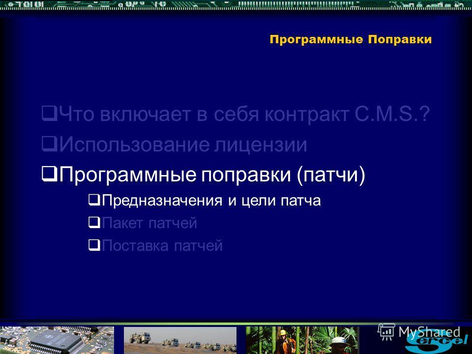 Что включает в себя контракт C.M.S.? Использование лицензии Программные поправки (патчи) Предназначения и цели патча Пакет патчей Поставка патчей Программные Поправки