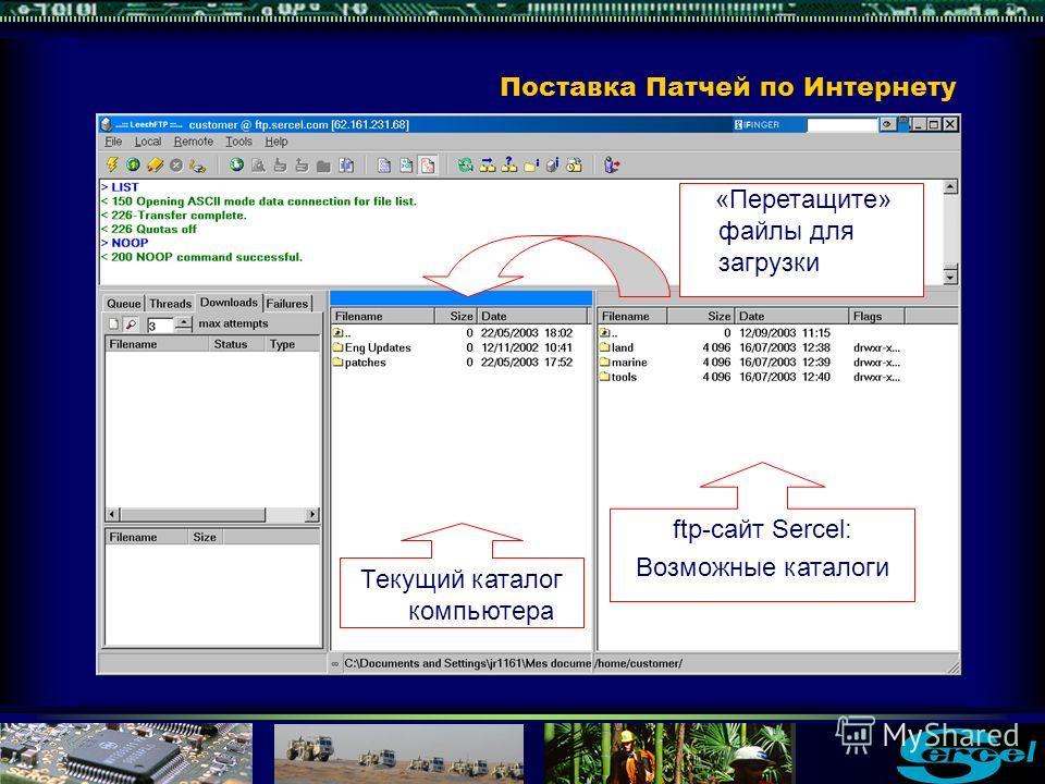 Текущий каталог компьютера «Перетащите» файлы для загрузки ftp-сайт Sercel: Возможные каталоги Поставка Патчей по Интернету
