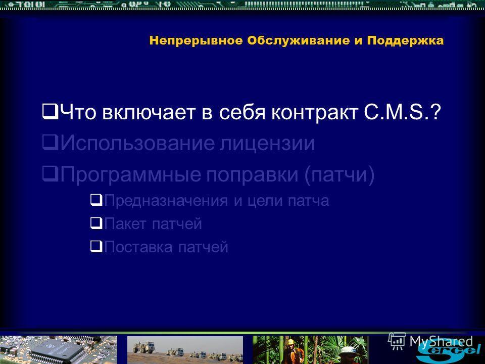 Что включает в себя контракт C.M.S.? Использование лицензии Программные поправки (патчи) Предназначения и цели патча Пакет патчей Поставка патчей Непрерывное Обслуживание и Поддержка