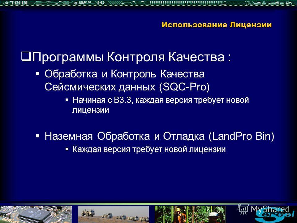 Использование Лицензии Программы Контроля Качества : Обработка и Контроль Качества Сейсмических данных (SQC-Pro) Начиная с В3.3, каждая версия требует новой лицензии Наземная Обработка и Отладка (LandPro Bin) Каждая версия требует новой лицензии