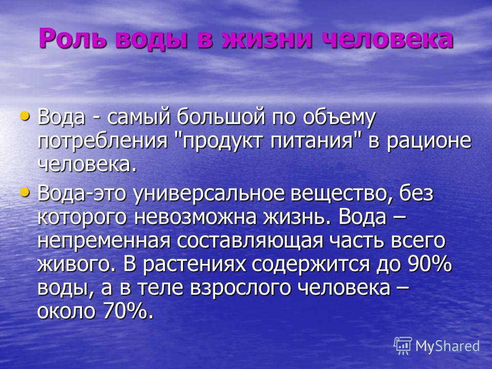Роль воды в жизни человека Роль воды в жизни человека Вода - самый большой по объему потребления