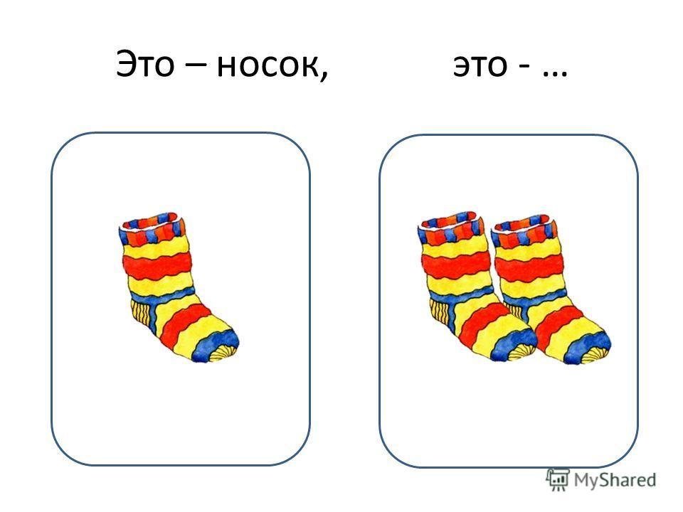 Это – носок, это - …