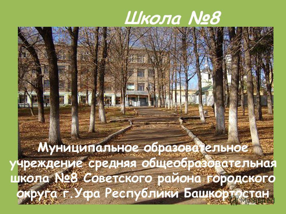 Школа 8 Муниципальное образовательное учреждение средняя общеобразовательная школа 8 Советского района городского округа г.Уфа Республики Башкортостан