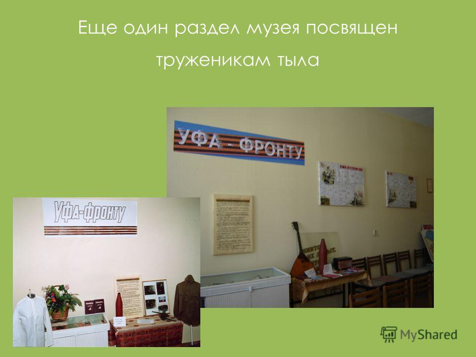 Еще один раздел музея посвящен труженикам тыла