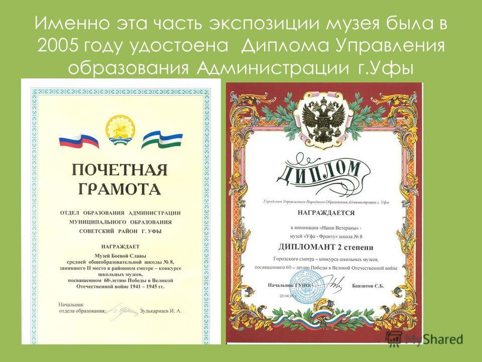 Именно эта часть экспозиции музея была в 2005 году удостоена Диплома Управления образования Администрации г.Уфы