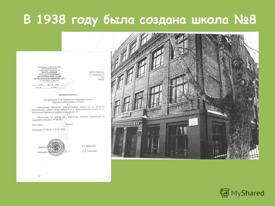 В 1938 году была создана школа 8